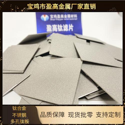 氢燃料电解多孔钛电极板