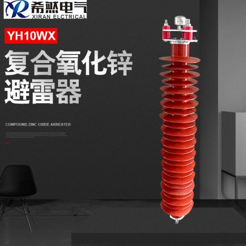 110KV悬挂式氧化锌避雷器