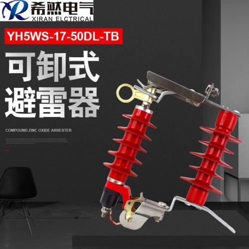 避雷器可卸式避雷器产品