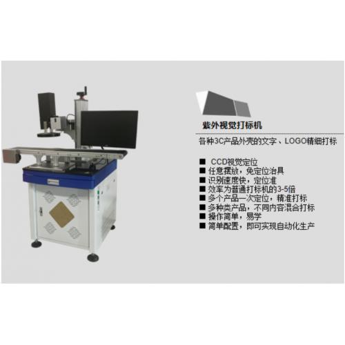 紫外視覺打標機