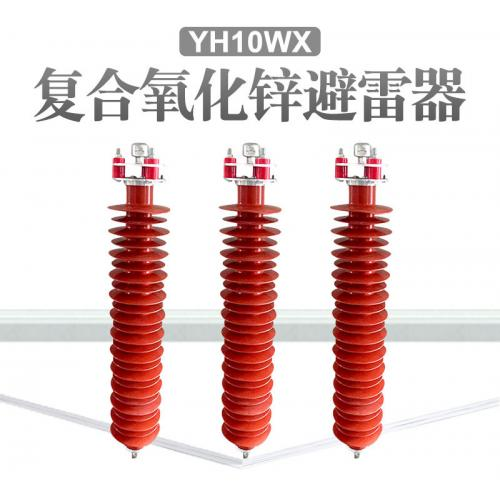 YH5WX-108/281线路型悬挂式氧化锌避雷器