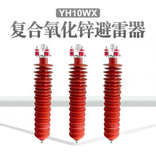 HY10WX-108/281,交流氧化锌避雷器