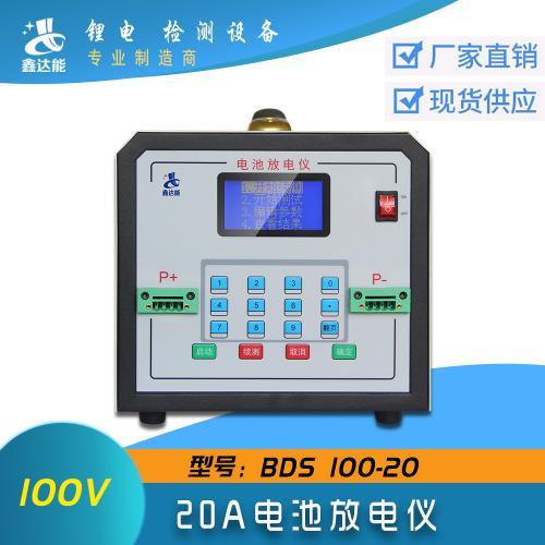锂电池放电检测设备