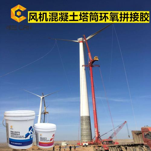 风机混凝土塔筒预应力拼接环氧胶粘剂