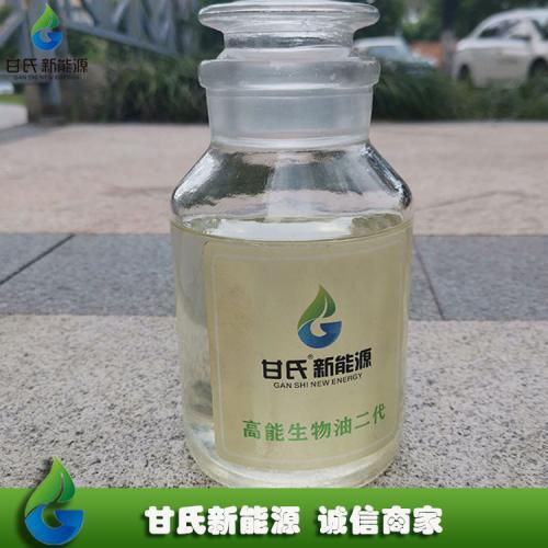 植物油燃料