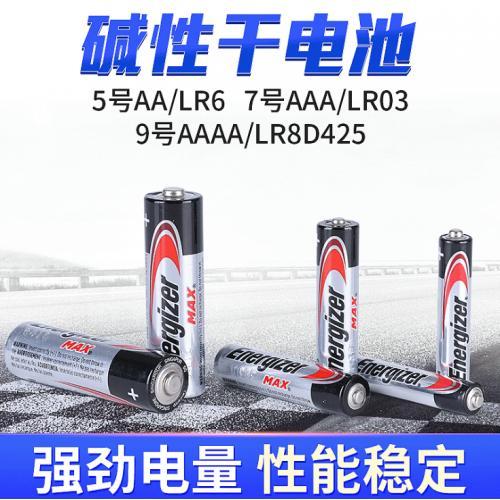 碱性锌-锰干电池