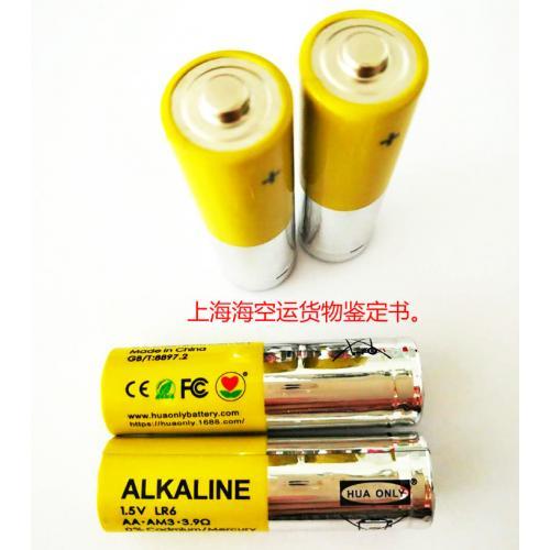 碱性锌锰电池