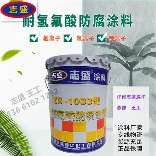 氫氟酸防腐涂料