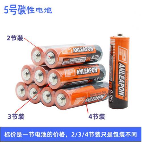 五号碳性干电池
