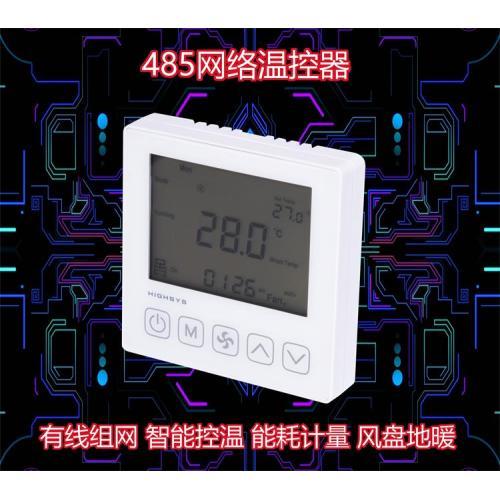 485联网温控器