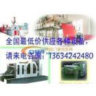 甲醇甲醛厂成套机生产线