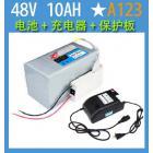 48V磷酸铁锂电池组