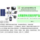 60W便携式太阳能交直流两用供电