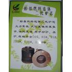 醇基爐頭、醇基環保油爐頭甲醇灶芯