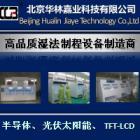湿法制程设备