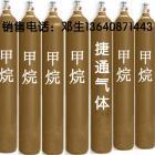 高纯甲烷 CH4气体