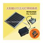 小型太阳能LED泛光灯
