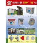 射频卡机井灌溉计量控制装置