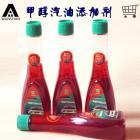 LYWS甲醇汽油添加剂