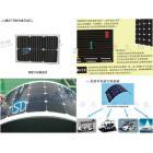 电动车柔性可弯曲太阳能板