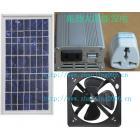 太阳能排风扇