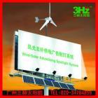 广告牌风光互补供电系统