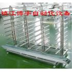 串焊放置架