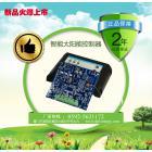 MPPT跟踪智能防水光伏控制器