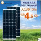 100w单晶硅光伏太阳能板