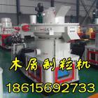 生物木屑顆粒機 [濟南市中魯新能源有限公司 13864032145]