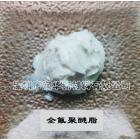 全氟聚醚潤滑脂