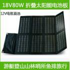 折叠太阳能电池板