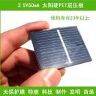 太阳能电池板面板