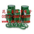 绿色贴合高温胶带