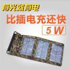 多晶硅折叠防水太阳能移动电源