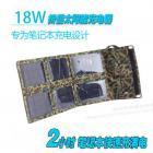 折叠笔记本太阳能充电器