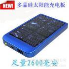 多晶2600mAh太阳能充电宝