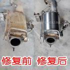 修复废旧催化器