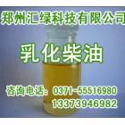 乳化柴油技術及設備