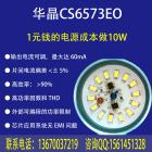 CS6573分段控制LED驱动IC