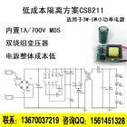 双绕组隔离LED电源方案