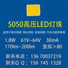 高压5050灯珠