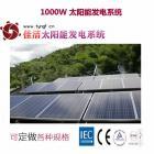 1000Wp光伏电源系统