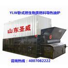 YLW卧式燃生物质燃料导热油炉