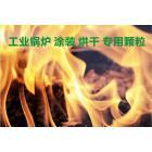 生物质纯木质颗粒燃料