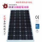 115瓦单晶太阳能电池板 [无锡市佳洁科技有限公司 0510-85127417]