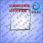 空气过滤网安装框