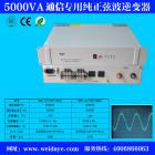5000VA通信专用正弦波逆变电源