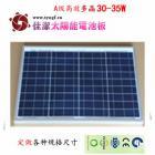佳洁12V30-35W多晶太阳能电池板