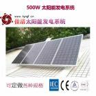 500W太阳能发电系统